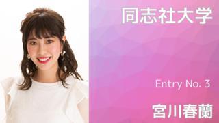 【同志社大学】Entry No.3 宮川春蘭