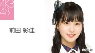前田 彩佳(AKB48 チームA)