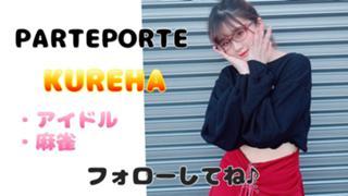 KUREHA(ぱるぽる)
