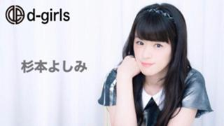 杉本よしみ d-girls