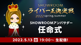 SHOWROOM AWARD2020 生配信!