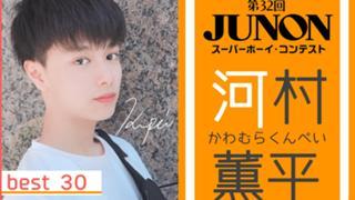河村薫平【第32回JBコンテストBEST30】