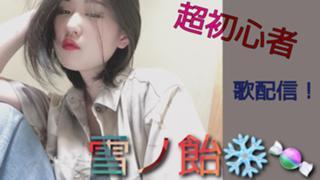 雪ノ飴(ユキノアメ)