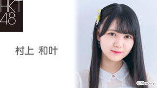 村上 和叶(HKT48 研究生)
