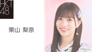 栗山 梨奈(HKT48 研究生)