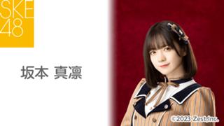 坂本 真凛(SKE48 チームS)