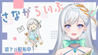 さながらいぶ🐟【決勝C】ONLYVOICE_027
