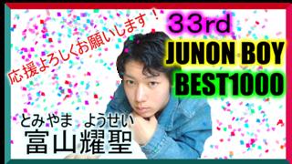 富山耀聖33rdJUNON14時から審査(東京①グループ2