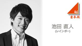 いけだくんのお部屋くん(レインボー 吉本坂46)