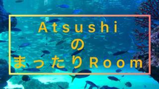 AtsushiのまったりRoom