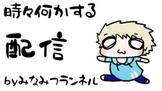 [Vtuber]誕生日前日配信っ!![みなみフランネル]