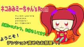 ネコみみミーちゃん's Room