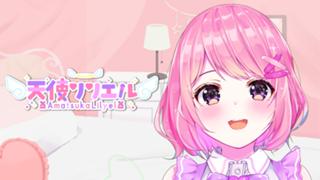 天使リリエル-Amatsuka Lilyel-