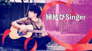 【 縁結びSinger 】 RiTO