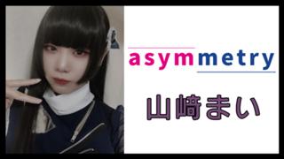 山﨑まい(asymmetry)