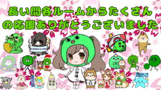 20日〜アバイベ中!!グミグミ☆すりごまルーム