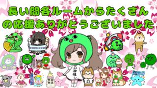 【カライベ!アバ狙い】グミグミ☆すりごまルーム