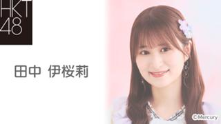 田中 伊桜莉(HKT48 研究生)