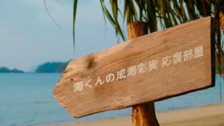 new  海くんのなるみあみ【応援広告部屋】