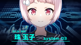 珠 玉子【電子妖精プロジェクト】