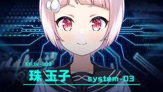 珠玉子【電子妖精計画】