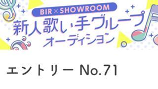 【No.71】BIR×SR新人歌い手オーディション