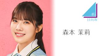 森本 茉莉(日向坂46)