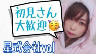 ★☆星式会社val☆★