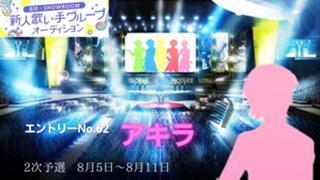 【No.62】BIR×SR新人歌い手オーディション