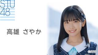 高雄 さやか(STU48 2期研究生)