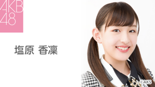 塩原 香凜(AKB48 チーム8)