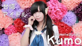 ♥Kumo♥雲の小惑星★BonnieBunny