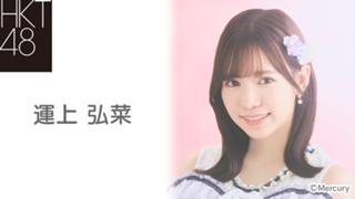運上 弘菜(HKT48 チームKⅣ)