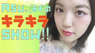 Asu.(あす)のキラキラshow★