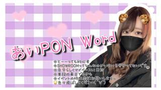 あいponworld