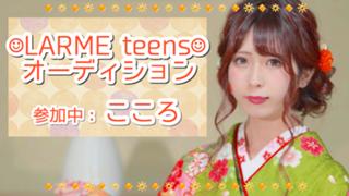 こころ【LARME teens/オーディション】