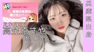 高笠原さや♡26日-ガチイベ