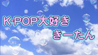 アバター配布中♡K-POP大好き♡