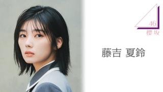 藤吉 夏鈴(櫻坂46)