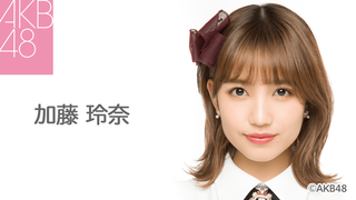 加藤 玲奈(AKB48 チームA)