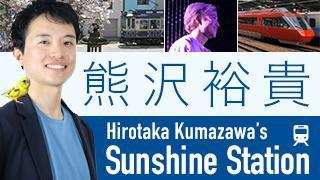 【新アバ配布中】熊沢裕貴SunShine Station