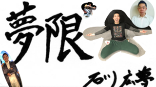 石川広夢の夢限大ルーム!!