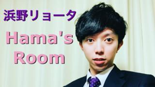 浜野リョータ「Hama's Room」