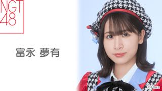 富永 夢有(NGT48 研究生)
