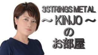3STRINGS METAL ~KINJO~金城セレナ