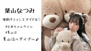 葉山なつみ 【初見さん大歓迎♥】