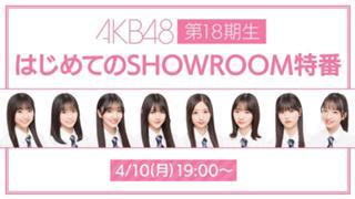 AKB48 特別配信ルーム