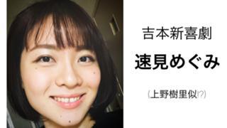 速見めぐみ(吉本新喜劇)の伸び縮み!