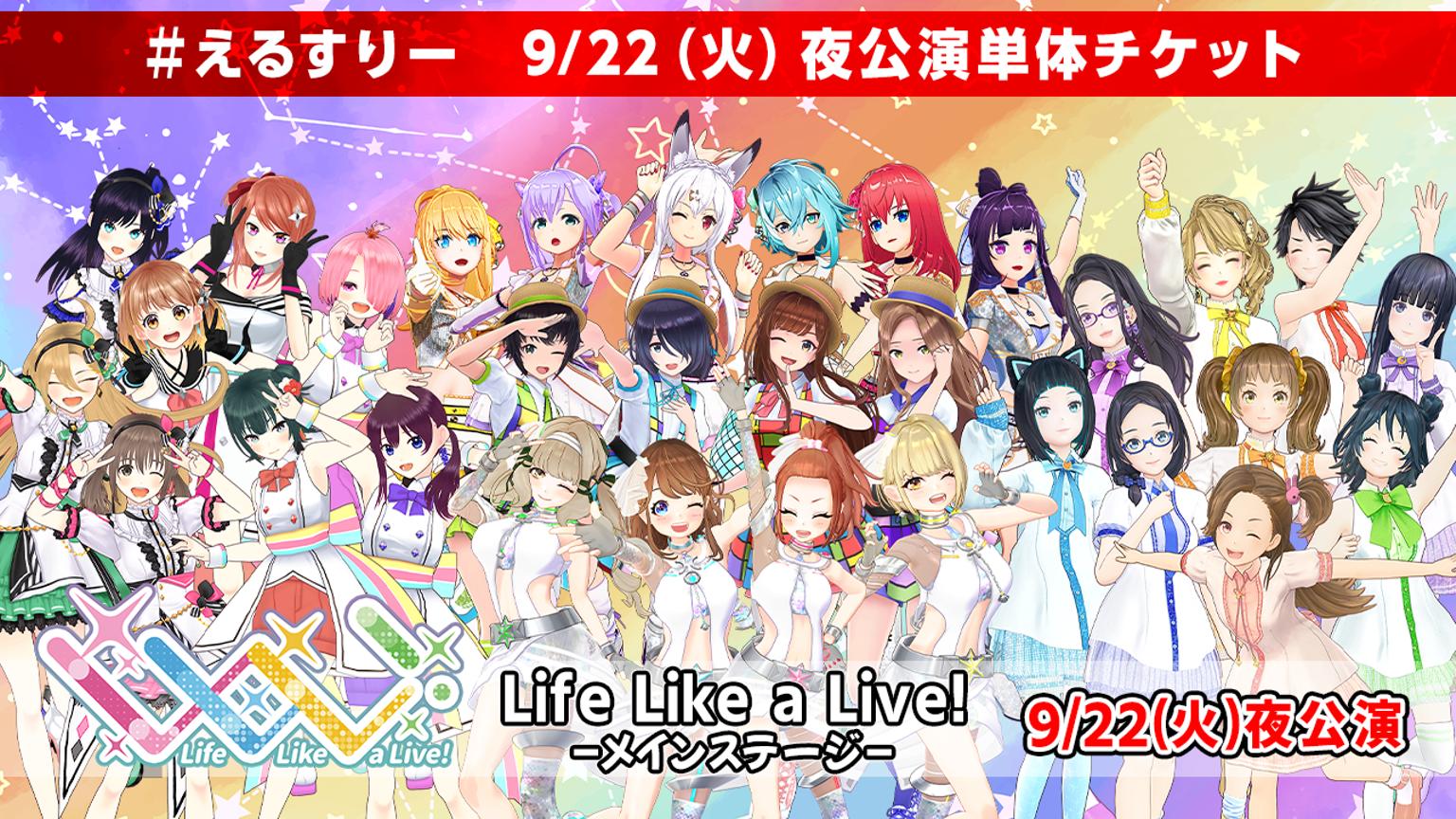【9/22(火・祝)夜】Life Like a Live!
