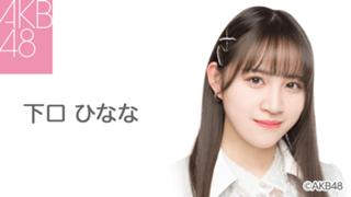下口 ひなな(AKB48 チームK)